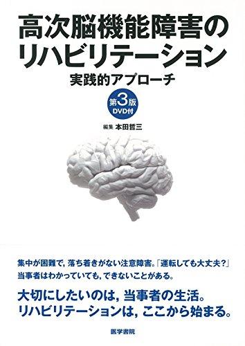 高次脳機能障害のリハビリテーション [DVD付] 第3版: 実践的アプローチ