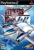 彩京シューティングコレクション Vol.1 STRIKERS1945 I & II
