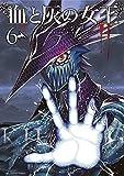 血と灰の女王(6) (裏少年サンデーコミックス)