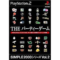 SIMPLE2000シリーズ Vol.2 THE パーティーゲーム