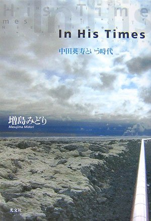 In His Times 中田英寿という時代