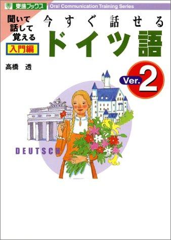 今すぐ話せるドイツ語 入門編Ver.2 (東進ブックス)の詳細を見る