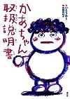 かあちゃん取扱説明書 (単行本図書)