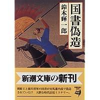 国書偽造 (新潮文庫)