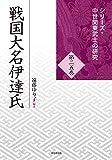 戦国大名伊達氏 (中世関東武士の研究25)