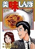 美味しんぼ (25) (ビッグコミックス)