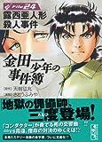 金田一少年の事件簿File(24) (講談社漫画文庫)