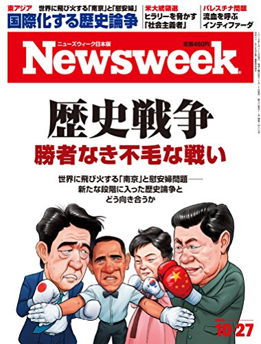 Newsweek (ニューズウィーク日本版) 2015年 10/27 号 [歴史戦争  勝者なき不毛な戦い]