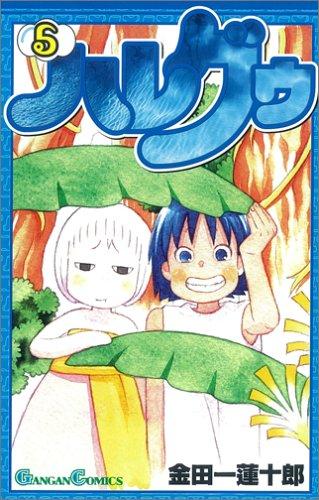 ハレグゥ(5) (ガンガンコミックス)の詳細を見る