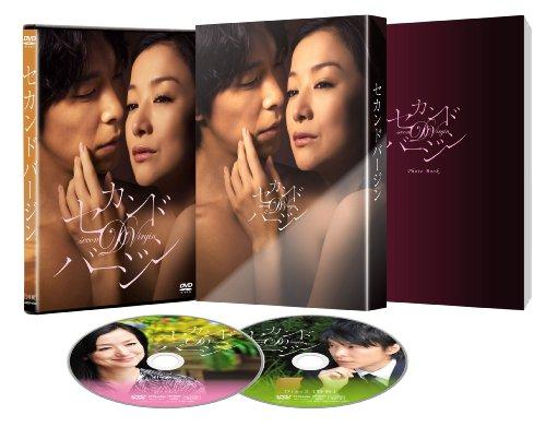 セカンドバージン スペシャル・エディション [DVD]
