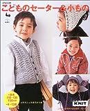 こどものセーター&小もの―110・130・150cm