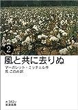 風と共に去りぬ (二) (岩波文庫)