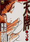 天牌 3―麻雀飛龍伝説 (ニチブンコミックス)