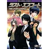 ラスト・エスコートコミックアンソロジー―深夜の黒蝶物語 (IDコミックス DNAメディアコミックス)