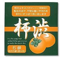 男磨けっ! シンライ柿渋石鹸 (100g)  かきしぶ