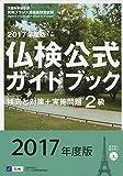 CD付 2級仏検公式ガイドブック