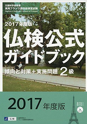 2級仏検公式ガイドブック―傾向と対策+実施問題(CD付)実用フランス語技能検定試験〈2017年度版〉