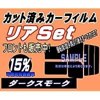 A.P.O(エーピーオー) リア (s) プレマシー CR (15%) カット済み カーフィルム CREW CR3W マツダ