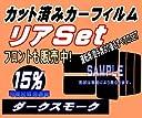 A.P.O(エーピーオー) リア (s) エブリィ DA52 DB52 DA62 (15 ) カット済み カーフィルム DA52V DA52W DA62V DA62W DB52Vエブリー スズキ