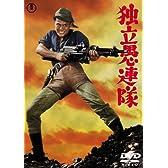 独立愚連隊 [DVD]
