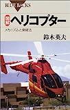図解 ヘリコプター—メカニズムと操縦法 (ブルーバックス)