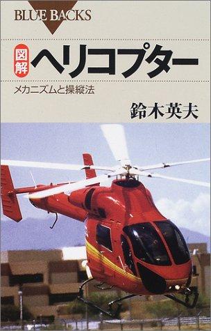 図解 ヘリコプター―メカニズムと操縦法 (ブルーバックス)...