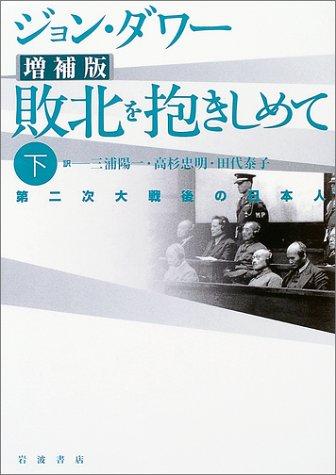 敗北を抱きしめて 下 増補版―第二次大戦後の日本人