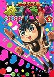 モテ虫王者カブトキング 2 (ジャンプコミックス)