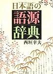 日本語の語源辞典