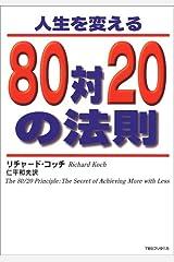 人生を変える80対20の法則 単行本