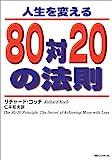 人生を変える80対20の法則