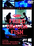 FRIED DRAGON FISH [DVD] 画像