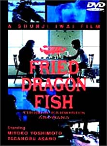 FRIED DRAGON FISH [DVD]