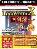 LogoVista X 中国語 Ver.1.0 特価キャンペーン版