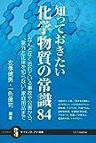 """知っておきたい化学物質の常識84 なんとなく恐れている事故や公害から、""""意外と正体を知らない""""家庭用品まで (サイエンス・アイ新書)"""