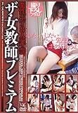 ザ・女教師プレミアム [DVD]