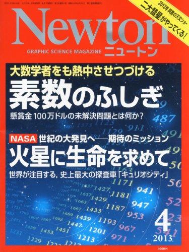 Newton (ニュートン) 2013年 04月号 [雑誌]の詳細を見る