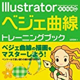 Illustratorベジェ曲線トレーニングブック―8/9/10/CS対応