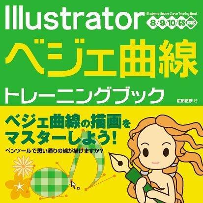 Illustratorベジェ曲線トレーニングブック―8/9/10/CS対応の詳細を見る