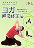 ヨガ呼吸修正法〈下巻〉―呼吸体操でつくるすこやかな心と体 -