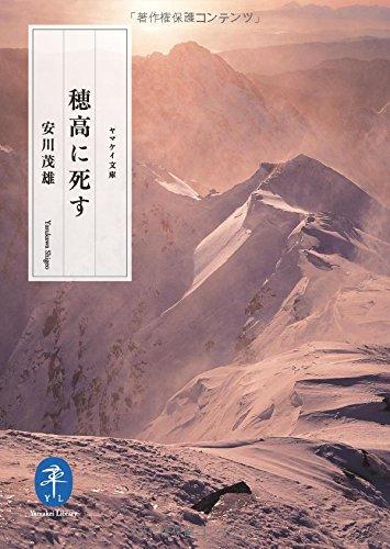 穂高に死す (ヤマケイ文庫)の詳細を見る