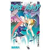 ロザリオとバンパイア 7 (ジャンプコミックス)