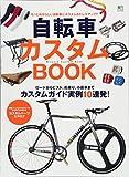 自転車カスタムBOOK (エイムック 2393)