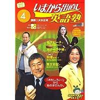 NHK テレビ いまから出直し英語塾 2006年 04月号