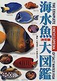 海水魚大図鑑