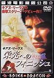栄光へのフィニッシュ [DVD]