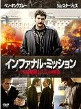 インファナル・ミッション ―テロ組織潜入スパイの真実―[DVD]