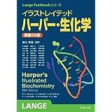 イラストレイテッド ハーパー・生化学 原書29版 (Lange Textbook シリーズ)