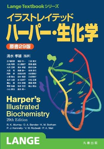 イラストレイテッド ハーパー・生化学 原書29版 (Lange Textbook シリーズ)の詳細を見る