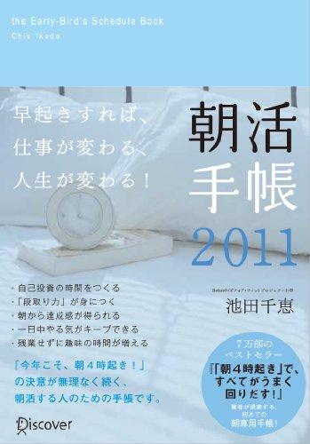 朝活手帳2011